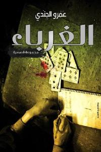 10574 2006 - تحميل كتاب الغرباء - مجموعة قصصية pdf لـ عمرو الجندي