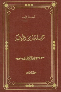 1be05 1875 - تحميل كتاب رحلة ابن بطوطة pdf