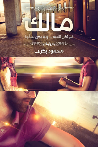 1c29d 029 - تحميل كتاب مالك - رواية pdf لـ محمود بكري