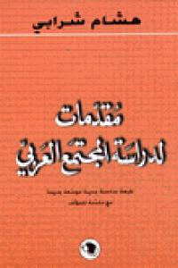 1d10c 76835 - تحميل كتاب مقدمات لدراسة المجتمع العربي pdf لـ هشام شرابي