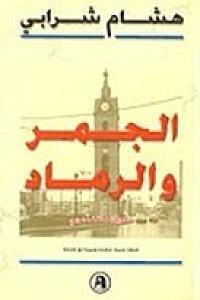 21baf 12154208  uy200  - تحميل كتاب الجمر والرماد - ذكريات مثقف عربي pdf لـ هشام شرابي