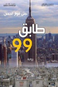 2449e 2032 1 - تحميل كتاب طابق 99 - رواية pdf لـ جنى فواز الحسن
