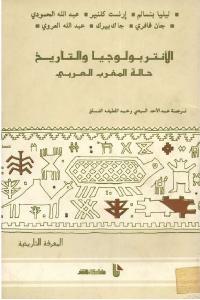 26dab 9 - تحميل كتاب الأنتربولوجيا والتاريخ حالة المغرب العربي pdf لـ مجموعة مؤلفين
