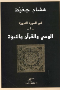 28b40 1239 - تحميل كتاب في السيرة النبوية -1- (الوحي والقرآن والنبوة) pdf لـ هشام جعيط
