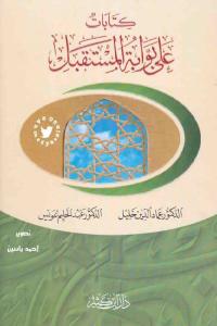 2c188 61 - تحميل كتاب كتابات على بوابة المستقبل pdf لـ الدكتور عماد خليل والدكتور عبد الحليم عويس
