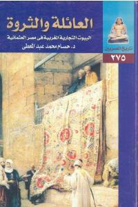 35fdc 20 - تحميل كتاب العائلة والثروة - البيوت التجارية المغربية في مصر العثمانية pdf لـ د.حسام محمد عبد المعطي