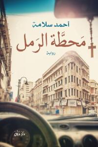 37b88 2044 1 - تحميل كتاب محطة الرمل - رواية pdf لـ أحمد سلامة