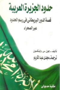 3b6dc 1856 - تحميل كتاب حدود الجزيرة العربية - قصة الدور البريطاني في رسم الحدود عبر الصحراء pdf لـ جون.س.ولينكسون
