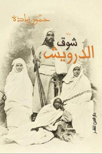 3cc47 2028 - تحميل كتاب شوق الدرويش - رواية pdf لـ حمور زيادة