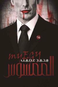 3e1cf 2011 - تحميل كتاب الممسوس - رواية pdf لـ محمد عصمت