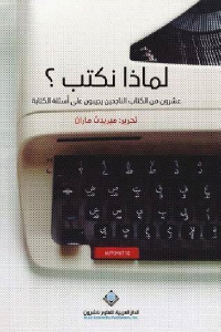 3fc93 2040 1 - تحميل كتاب لماذا نكتب؟ عشرون من الكتاب الناجحين يجيبون على أسئلة الكتابة pdf لـ ميريدث ماران