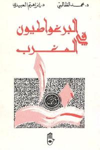 4309a 12 - تحميل كتاب البرغواطيون في المغرب pdf لـ د.محمد الطالبي و د.إبراهيم العبيدي