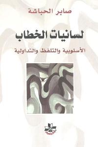 4414f 49 - تحميل كتاب لسانيات الخطاب - الأسلوبية والتلفظ والتداولية pdf لـ صابر الحباشة