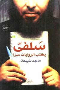 483af 2026 - تحميل كتاب سلفي يكتب الروايات سرا - رواية pdf لـ ماجد شيحة