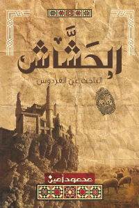 4bddc 2005 - تحميل كتاب الحَشَّاش الباحث عن الفردوس - رواية pdf لـ محمود أمين