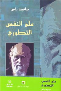 51b6f a59b194b a661 4c9f aa4a 95c7cbdc2ce0 - تحميل كتاب علم النفس التطوري - العلم الجديد للعقل pdf لـ دافيد باس