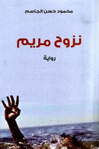 585bb 2049 1 - تحميل كتاب نزوح مريم - رواية pdf لـ محمود حسن الجاسم