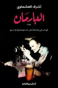 5917b 2004 - تحميل كتاب البارمان - رواية pdf لـ أشرف العشماوي