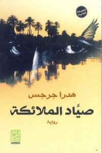 5d90c 2031 1 - تحميل كتاب صياد الملائكة - رواية pdf لـ هدرا جرجس
