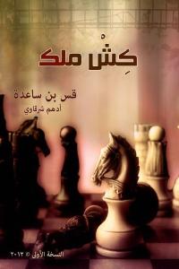6294f 2038 1 - تحميل كتاب كش ملكـ pdf لـ أدهم شرقاوي