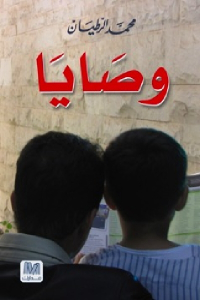 6e003 038 - تحميل كتاب وصايا pdf لـ محمد الرطيان