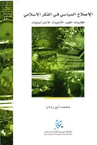 7919a 5 - تحميل كتاب الإصلاح السياسي في الفكر الإسلامي pdf لـ محمد أبو رمان