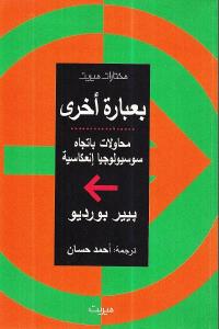 7ba41 38 - تحميل كتاب بعبارة أخرى - محاولات باتجاه سوسيولوجيا إنعكاسية pdf لـ بيير بوريدو
