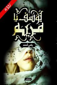 80dc5 039 - تحميل كتاب يوسف يا مريم - رواية pdf لـ يامي أحمد