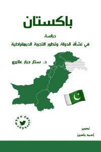 83152 37 - تحميل كتاب باكستان - دراسة في نشأة الدولة وتطور التجربة الديمقراطية pdf لـ د.ستار جبار علاي