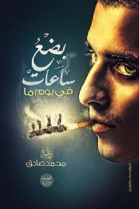 86614 012 - تحميل كتاب بضع ساعات في يوم ما - رواية pdf لـ محمد صادق