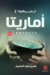 877b3 2013 - تحميل كتاب أماريتا - رواية pdf لـ عمر عبد الحميد
