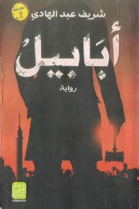 8f6c0 2001 - تحميل كتاب أبابيل - رواية pdf لـ شريف عبد الهادي