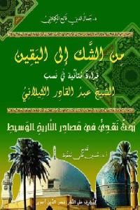 9145a 8 - كتاب من الشك إلى اليقين - قراءة متأنية في نسب الشيخ عبد القادر الكيلاني pdf