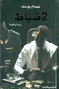 94cae 2000 - تحميل كتاب 2 ضباط - رواية واقعية pdf لـ عصام يوسف