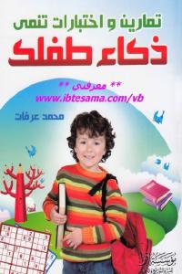 9b572 41 - تحميل كتاب تمارين واختبارات تنمي ذكاء طفلك pdf لـ محمد عرفات