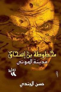 b112a 033 - تحميل كتاب مخطوطة بن اسحاق - مدينة الموتى ( رواية ) pdf لـ حسن الجندي