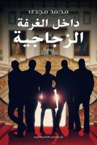 b7e6e 2020 - تحميل كتاب داخل الغرفة الزجاجية - رواية pdf لـ محمد مجدي