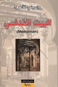 cc79f 1249 - تحميل كتاب البيت الأندلسي - رواية pdf لـ واسيني الأعرج