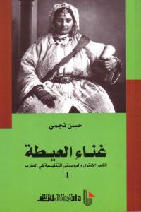 ccfc5 58 - تحميل كتاب غناء العيطة - الشعر الشفوي والموسيقى التقليدية في المغرب ( جزئين) pdf لـ حسن نجمي