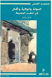 d0e77 17 - تحميل كتاب الدولة والولاية والمجال في المغرب الوسيط pdf لـ محمد القبلي