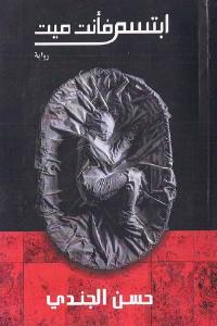 dd202 2002 - تحميل كتاب ابتسم فأنت ميت - رواية pdf لـ حسن الجندي