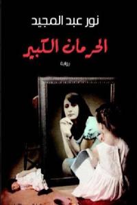 e9601 005 - تحميل كتاب الحرمان الكبير - رواية pdf لـ نور عبد المجيد