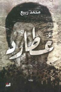 ef086 2034 1 - تحميل كتاب عطارد - رواية pdf لـ محمد ربيع