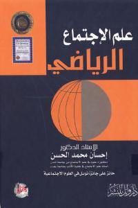 f3299 capture1 - تحميل كتاب علم الإجتماع الرياضي pdf لـ الدكتور إحسان محمد الحسن