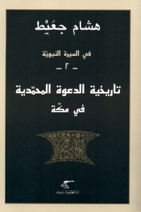 fa0e8 1240 - تحميل كتاب في السيرة النبوية -2- (تاريخية الدعوة المحمدية في مكة) pdf لـ هشام جعيط