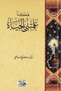 fd545 036 - تحميل كتاب هكذا علمتني الحياة pdf لـ الدكتور مصطفى السباعي