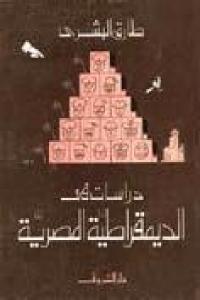 063d0 2136 1 - تحميل كتاب دراسات في الديمقراطية المصرية pdf لـ طارق البشري