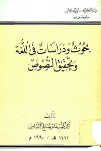 076df 2121 1 - تحميل كتاب بحوث ودراسات في اللغة وتحقيق النصوص pdf لـ الدكتور حاتم صالح الضامن