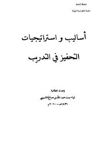 09422 2059 1 - تحميل كتاب أساليب واستراتيجيات التحفيز في التدريب pdf لـ لمياء بنت عبد الله بن صالح الشبيبي