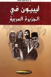 0afab 2578 - تحميل كتاب ليبيون في الجزيرة العربية pdf لـ د. محمد سعيد القشاط